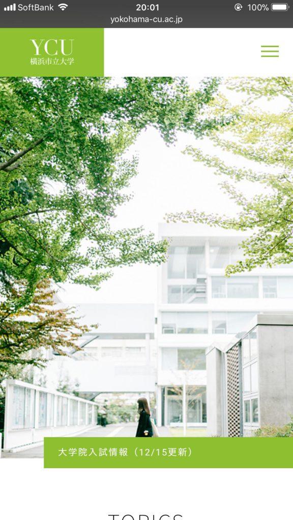 スマートフォン Webデザイン YCU 横浜市立大学