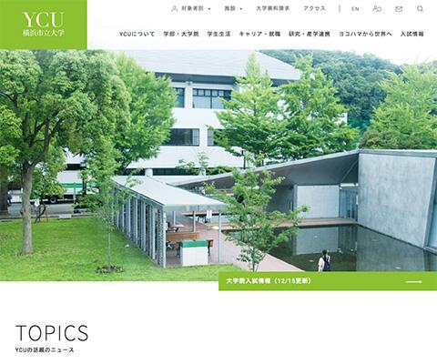 PC Webデザイン YCU 横浜市立大学