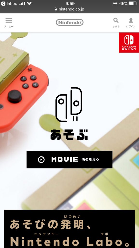 Nintendo Labo | Nintendo Switch | 任天堂のサイト