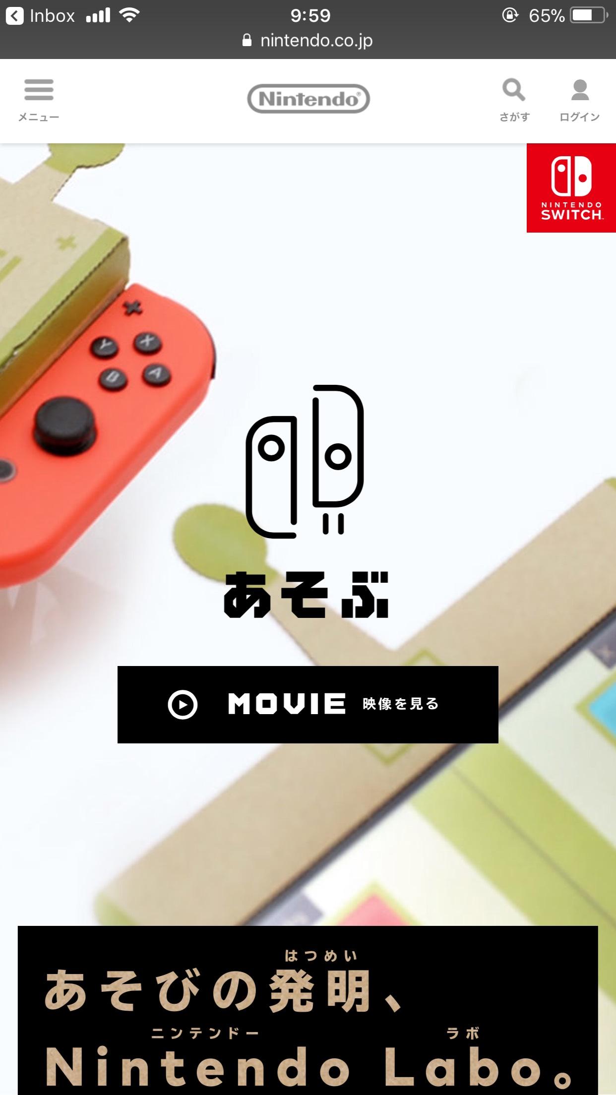 Nintendo Labo | Nintendo Switch | 任天堂