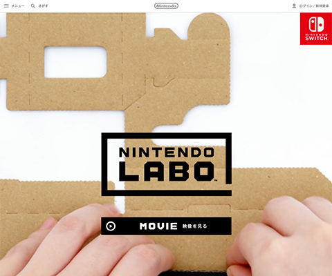 PC Webデザイン Nintendo Labo | Nintendo Switch | 任天堂
