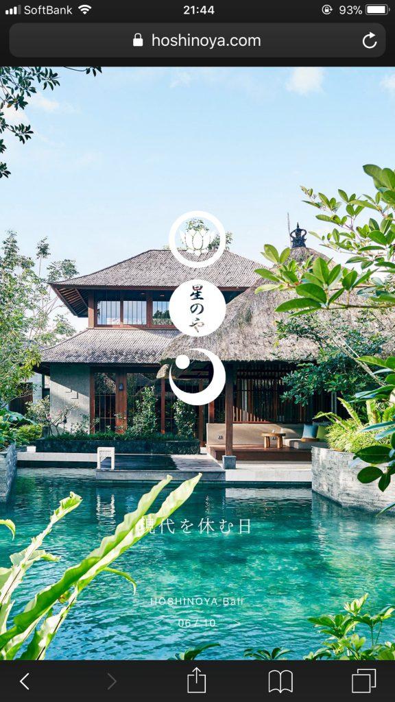 スマートフォン Webデザイン HOSHINOYA Luxury Hotels | 星のや 【公式】