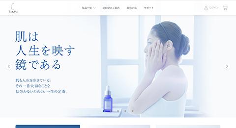 PC Webデザイン タカミ化粧品 公式通販(TAKAMI)