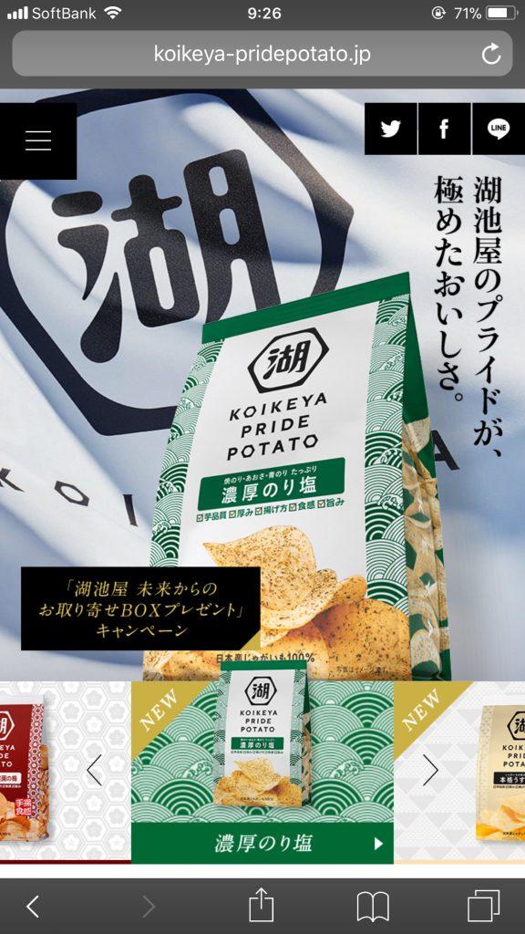 KOIKEYA PRIDE POTATO|株式会社湖池屋のサイト