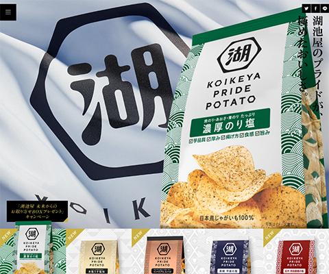 PC Webデザイン KOIKEYA PRIDE POTATO|株式会社湖池屋