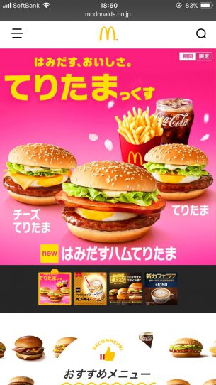 URL:http://www.mcdonalds.co.jp/