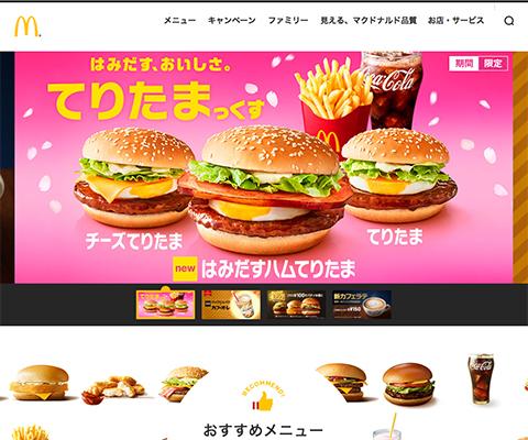 PC Webデザイン マクドナルド公式サイト
