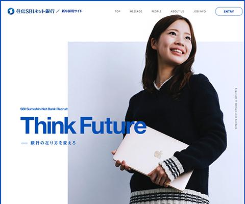 PC Webデザイン 住信SBIネット銀行 新卒採用サイト
