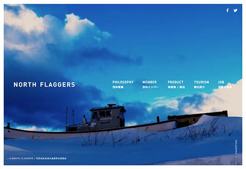PC Webデザイン NORTH FLAGGERS | 利尻島PR漁師団体 公式サイト
