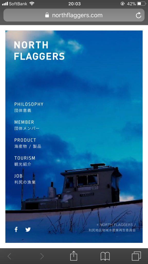 スマートフォン Webデザイン NORTH FLAGGERS | 利尻島PR漁師団体 公式サイト