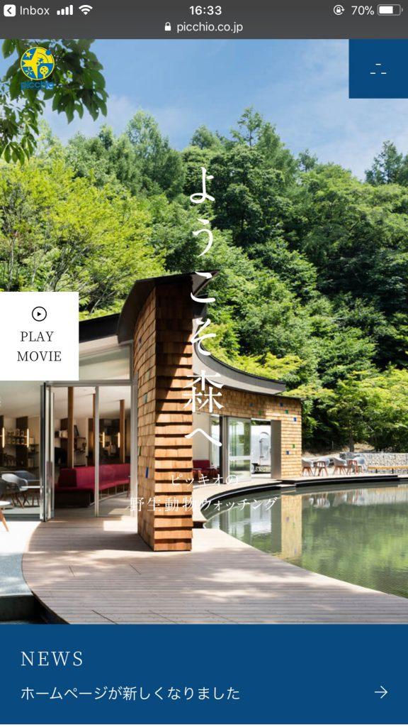 ピッキオ | 軽井沢 野生動物ウォッチングのサイト