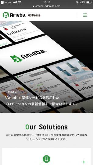 URL:https://www.ameba-adpress.com/