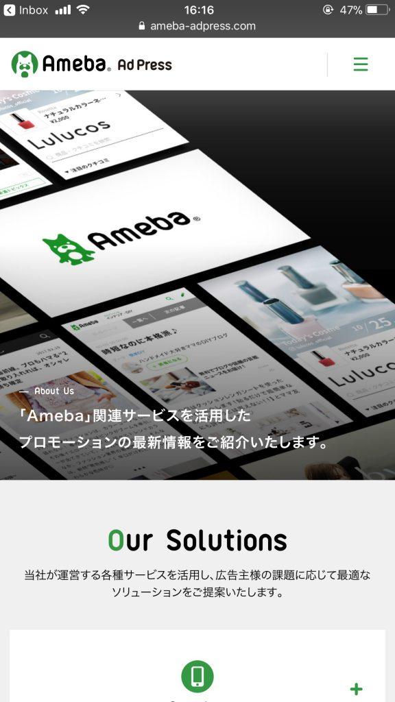 スマートフォン Webデザイン Ameba Ad Press | Ameba Ad Press
