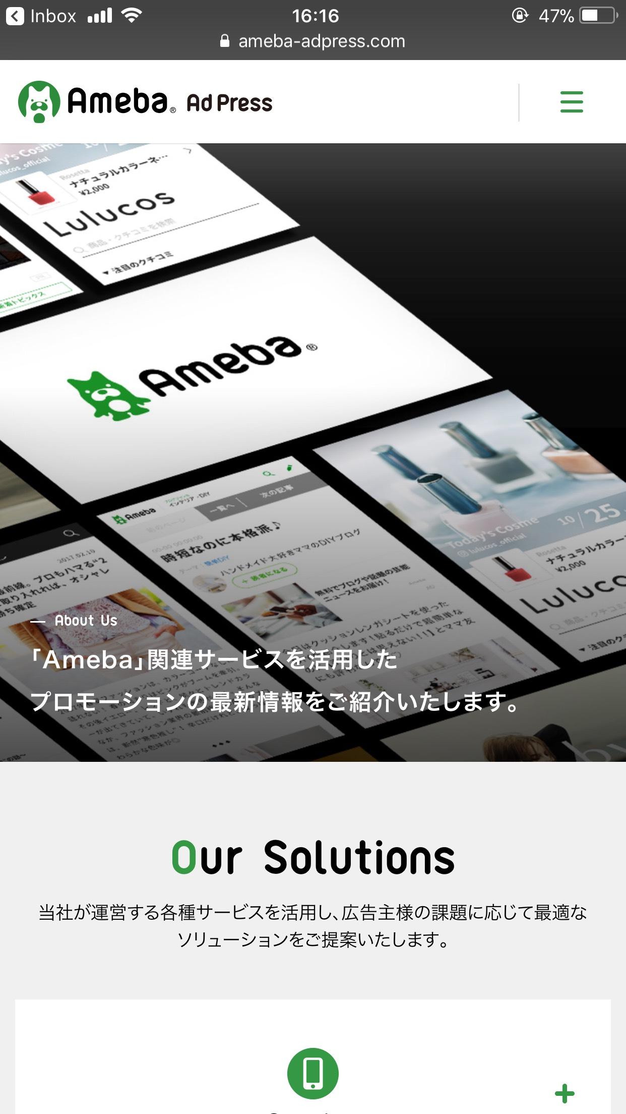 Ameba Ad Press | Ameba Ad Press