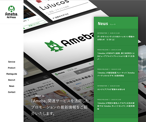 PC Webデザイン Ameba Ad Press | Ameba Ad Press