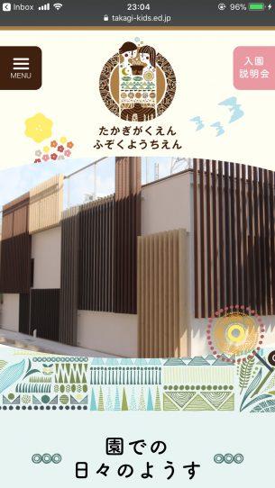 URL:https://takagi-kids.ed.jp/