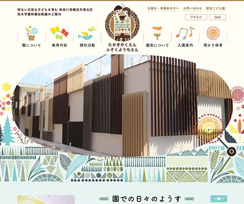 PC Webデザイン 高木学園附属幼稚園