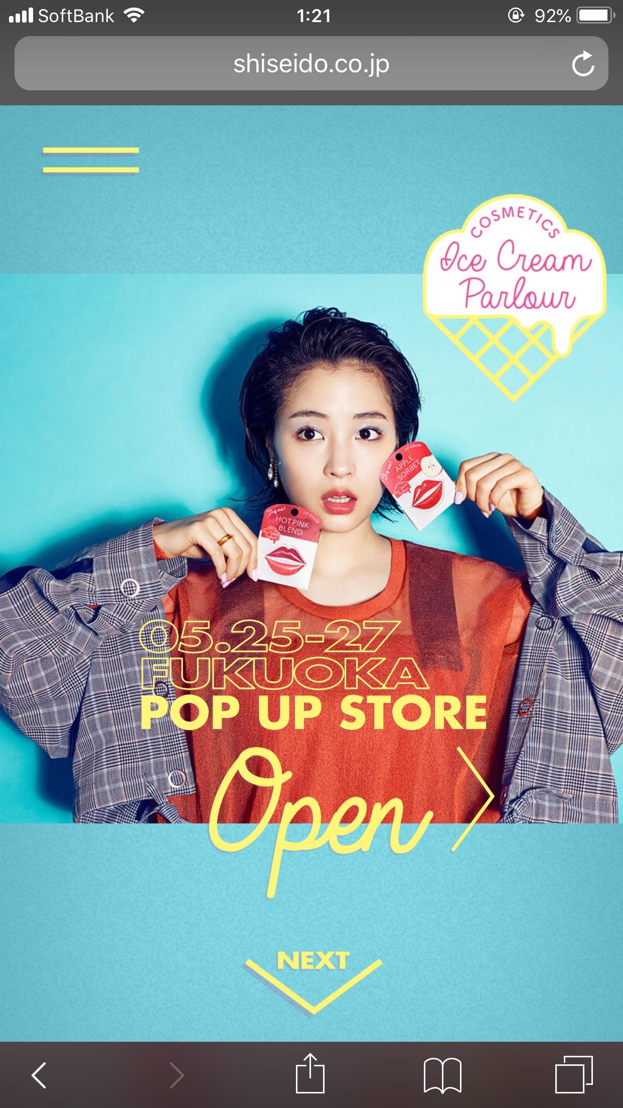 ice cream parlour cosmetics | 資生堂