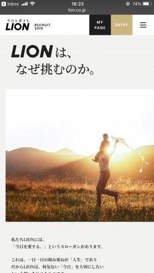 URL:http://www.lion.co.jp/