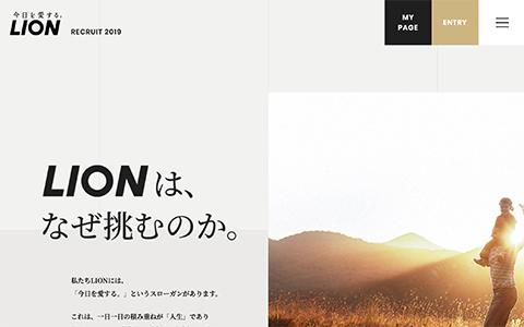 PC Webデザイン 新卒採用|ライオン株式会社