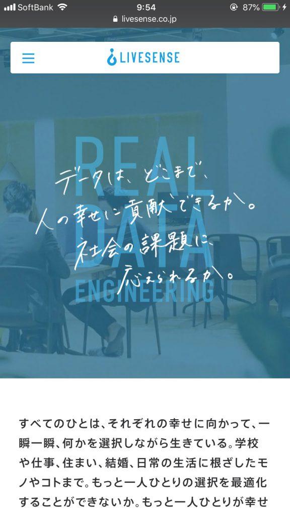 スマートフォン Webデザイン 株式会社リブセンス