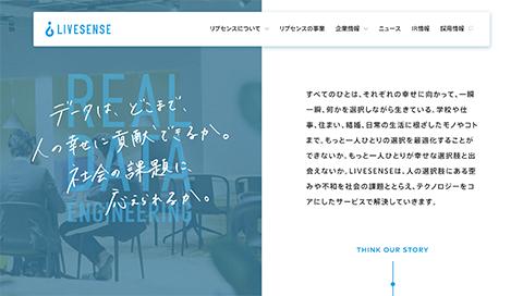 PC Webデザイン 株式会社リブセンス