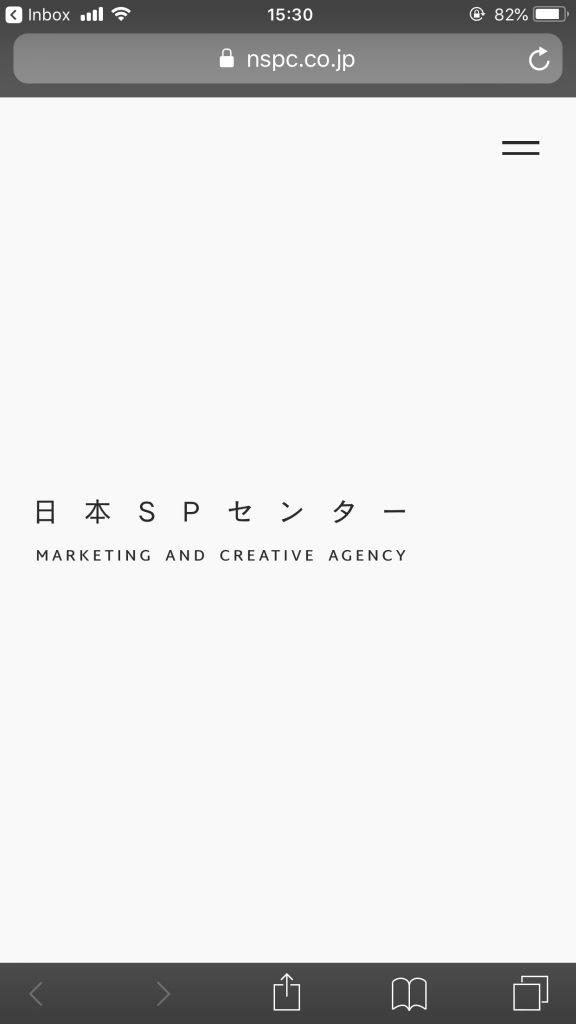 スマートフォン Webデザイン NSPC|日本SPセンター