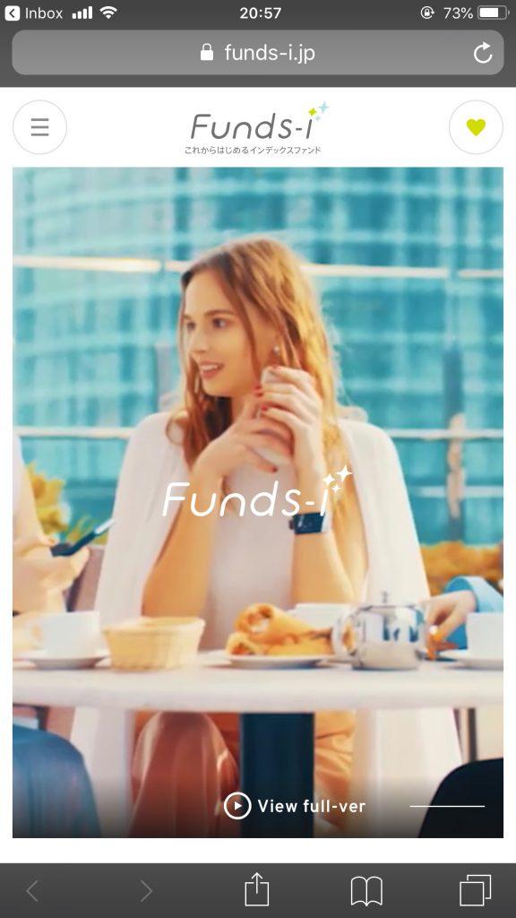 野村インデックスファンド「ファンズアイ(Funds-i)」のサイト