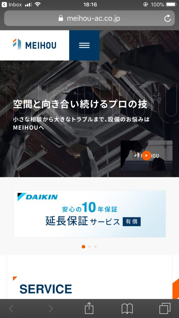 スマートフォン Webデザイン 株式会社明邦空調 | Air Consulting