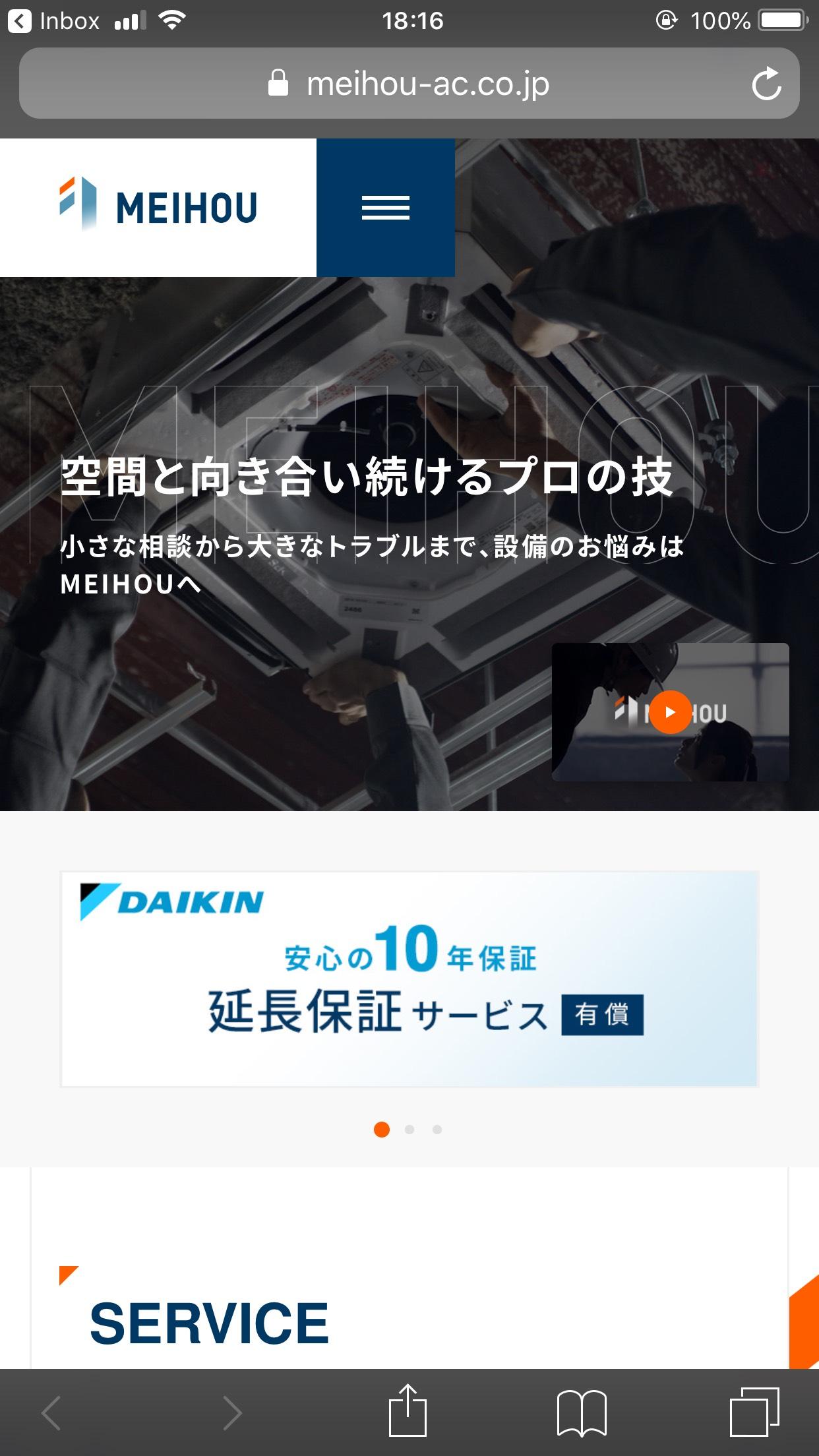 株式会社明邦空調 | Air Consulting