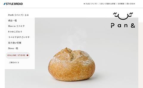 PC Webデザイン Pan& パンド/焼きたて冷凍パン|STYLE BREAD