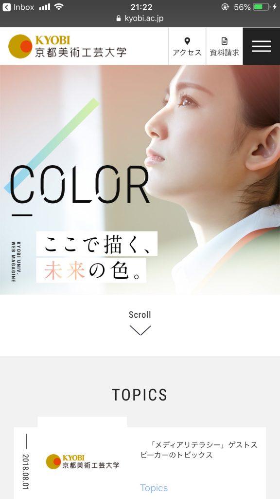 京都美術工芸大学|KYOBI|二本松学院のサイト