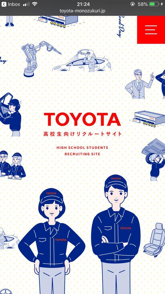 TOYOTA 高校生向けリクルートサイトのサイト