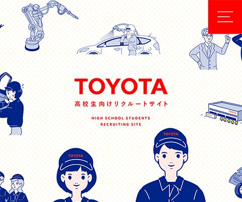 PC Webデザイン TOYOTA 高校生向けリクルートサイト