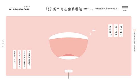 PC Webデザイン おかもと歯科医院|大阪府吹田市