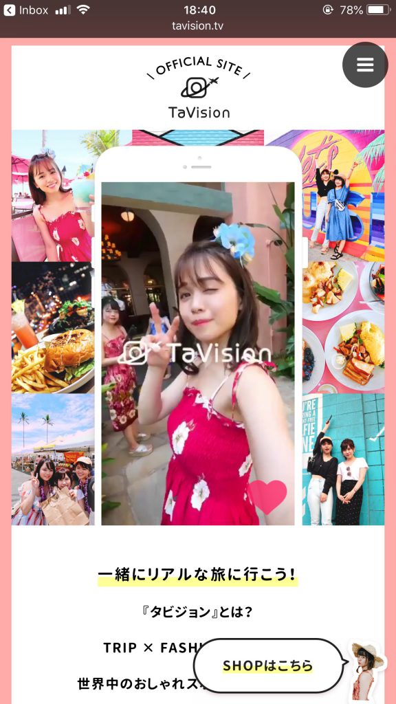 Tavision Official Site – タビジョン公式サイトのサイト