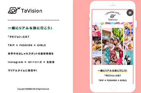 PC Webデザイン Tavision Official Site – タビジョン公式サイト