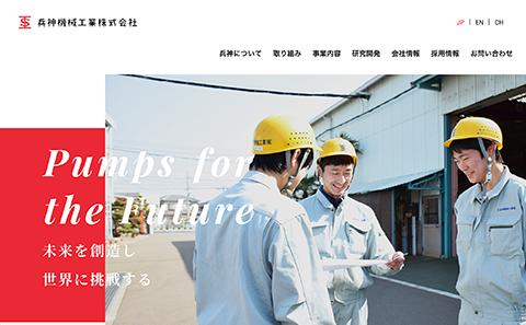 PC Webデザイン 兵神機械工業株式会社|船舶用機器・モーター・農工製品