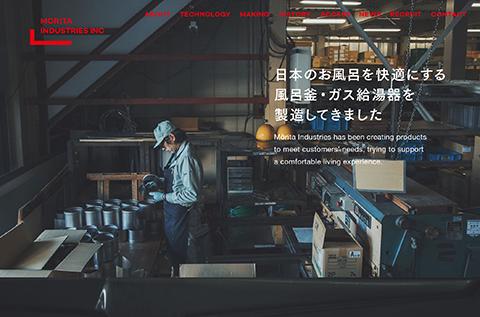 PC Webデザイン MORITA INDUSTRIES INC – 火と水とヒト。 | モリタ工業株式会社