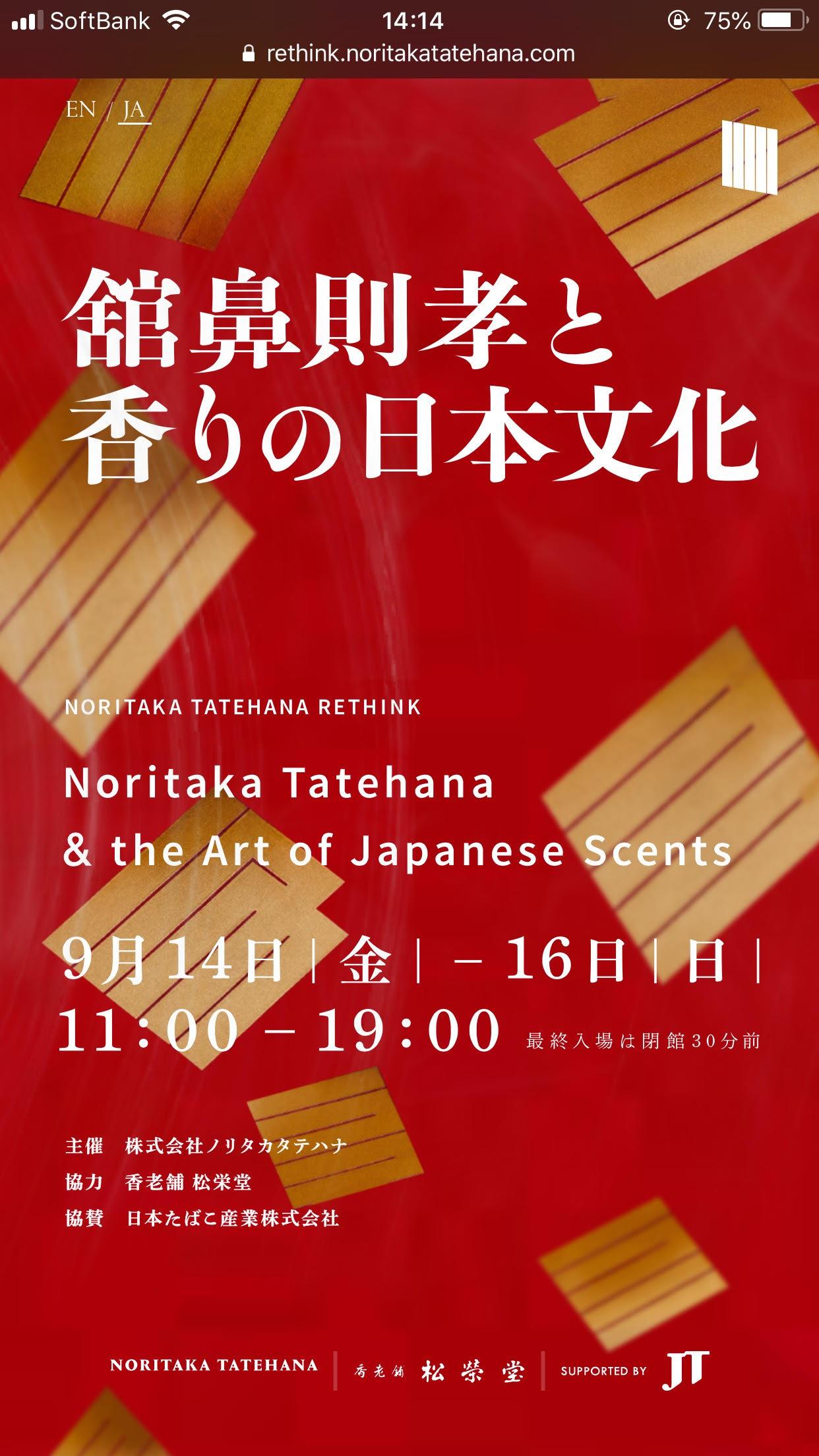 舘鼻則孝と香りの日本文化 - / NORITAKA TATEHANA RETHINK
