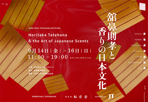PC Webデザイン 舘鼻則孝と香りの日本文化 - / NORITAKA TATEHANA RETHINK