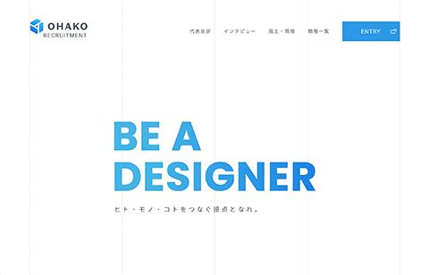 PC Webデザイン 採用情報 | 株式会社オハコ OHAKO,Inc.