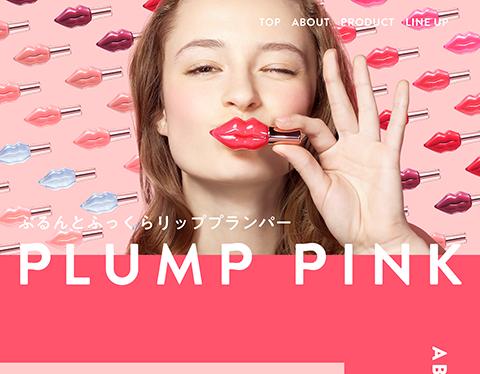 PC Webデザイン PLUMP PINK【公式】|血色感UP!ぷるんとふっくらリッププランパー
