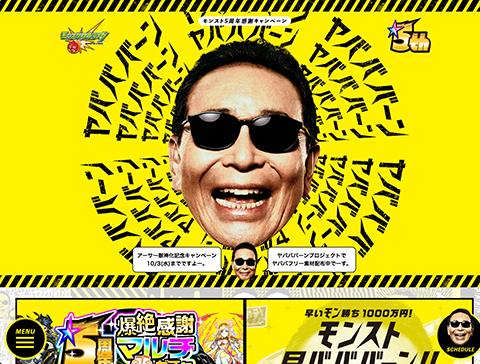 PC Webデザイン 「ヤバババーン」モンスト5周年感謝キャンペーン 特設サイト|モンスターストライク(モンスト)