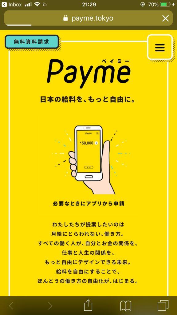 Payme|福利厚生制度としての給与即日払いサービスのサイト