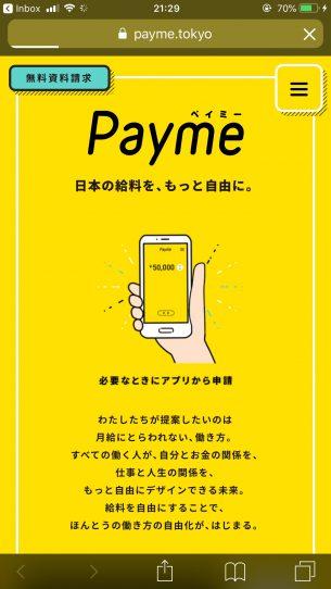 URL:https://payme.tokyo/