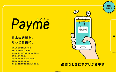 PC Webデザイン Payme|福利厚生制度としての給与即日払いサービス