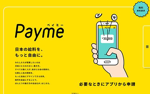 PC Webデザイン Payme 福利厚生制度としての給与即日払いサービス