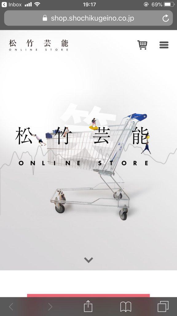 松竹芸能 ONLINE STOREのサイト