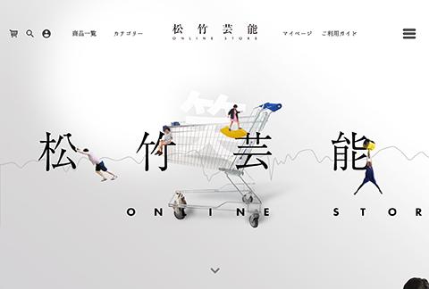 PC Webデザイン 松竹芸能 ONLINE STORE